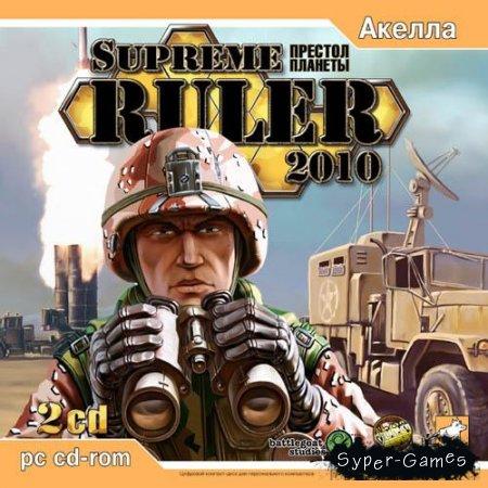 Supreme Ruler 2010: Престол Планеты (PC/2006/RUS)