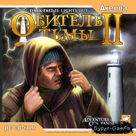 Обитель тьмы 2 / Dark fall 2: Lights out (PC/2004/Rus)