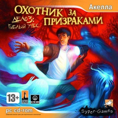 Охотник за призраками. Дело 3: Гиблый утёс (PC/2007/RUS)варез)