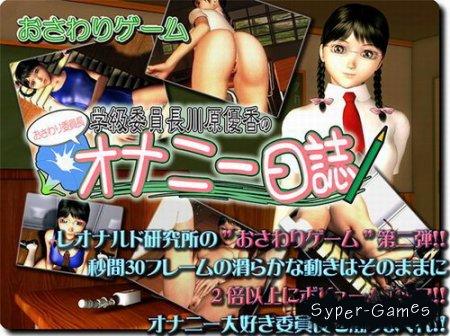 Journal Kawahara Yuka / Журнал Кавахары Юки