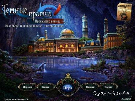 Темные притчи: Проклятие принца. Колекционное издание(2011/PC/RUS)