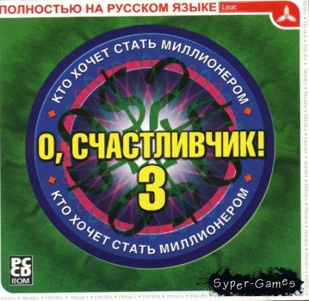 О, счастливчик! - 3. Кто хочет стать миллионером? / Who Wants to Be a Millionaire? Third Edition (PC/2001/Triada/Rus/Eng)