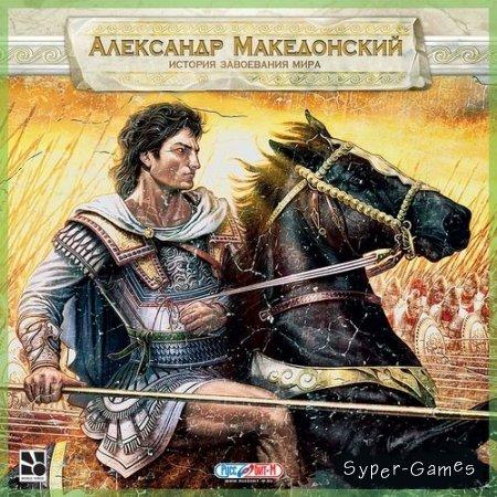 Александр Македонский: История Завоевания Мира (PC/2011/ENG)