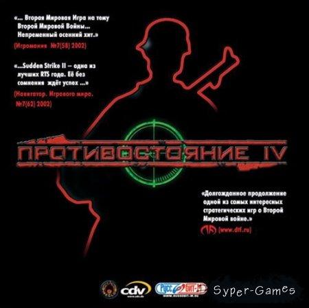 Противостояние IV / Sudden Strike II (PC/2002/RUS)