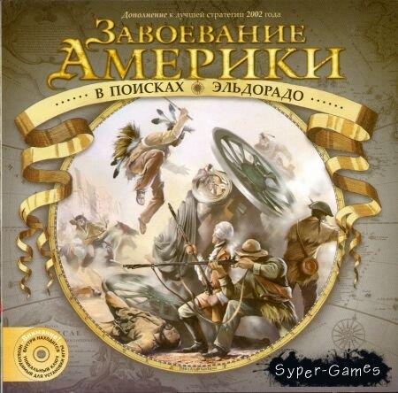 Завоевание Америки: В поисках Эльдорадо (PC/2003/RUS)