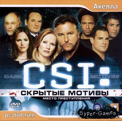 CSI 2: Скрытые мотивы / CSI: Dark Motives (PC/2006/RUS/RePack)