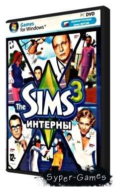 The Sims 3: Интерны