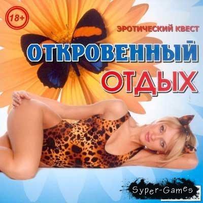 Откровенный отдых (PC/2005/RUS)