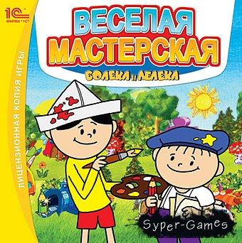 Веселая мастерская Болека и Лёлека (PC/2008/RUS)