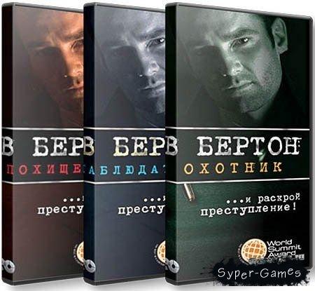 Трилогия Детектив Бертон  Trilogy Casebook (Lossless RePack)