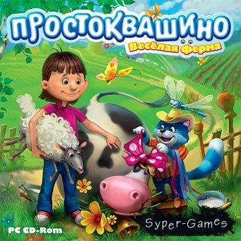 Простоквашино. Веселая ферма.(2010/RUS)