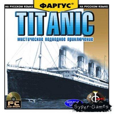 Титаник: Мистическое Подводное Приключение