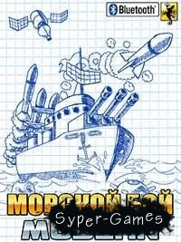 Морской бой MODERN +Bluetooth (Battleship MODERN +Bluetooth)