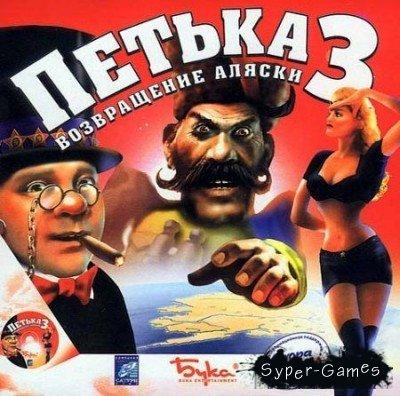 Петька и Василий Иванович 3: Возвращение Аляски