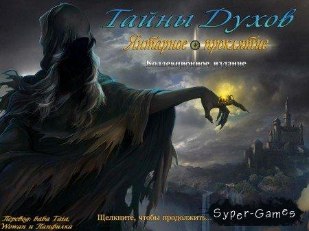 Тайны духов. Янтарное проклятие / Spirits of Mystery: Amber Maiden Collector's Edition (2011/RUS)