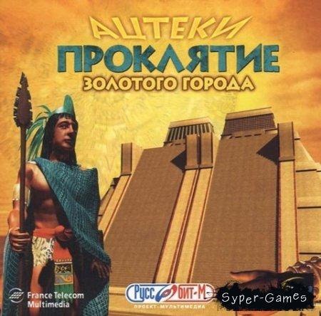 АЦТЕКИ: Проклятие Золотого города (RUS)