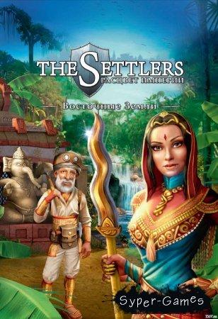 The Settlers VI: Расцвет империи - Восточные земли