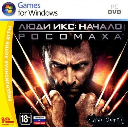 Люди Икс: Начало. Росомаха / X-men Origins: Wolverine (2011/1С-СофтКлаб/RUS)