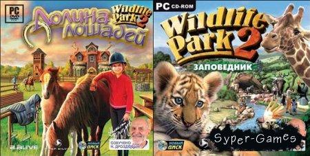 Wildlife Park 2: Заповедник + Wildlife Park 2. Долина лошадей