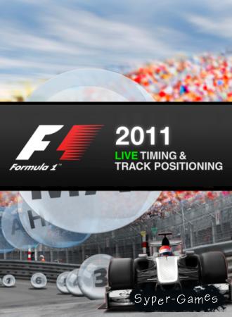 Mod F1 Season 2011 для  F1 2010 Codemasters