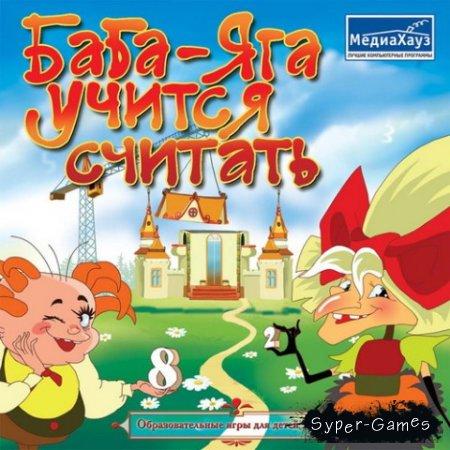 Баба-Яга учится считать (PC/2007/Rus)