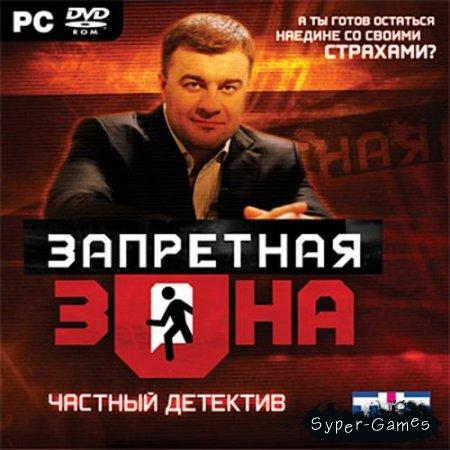Запретная зона. Частный детектив (PC/2007/Rus)