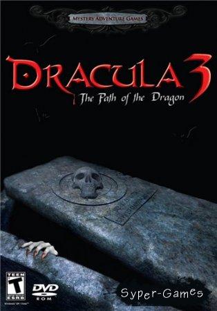 Дракула 3: Путь дракона. Часть I (2011/RUS)