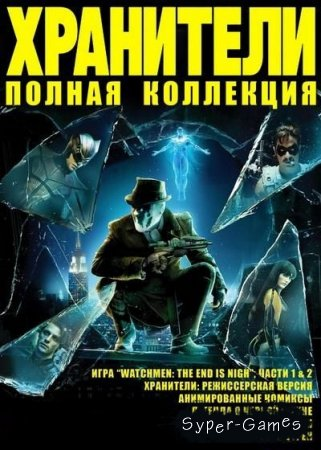 Watchmen: The End is Nigh - Complete Collection (2009/RUS/RePack от R.G. Механики)