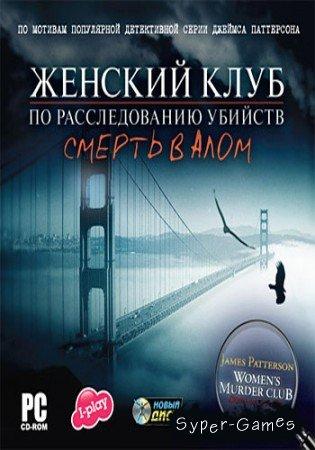 Женский клуб по расследованию убийств. Смерть в алом / Women's Murder Club: Death in Scarlet (2009/RUS)