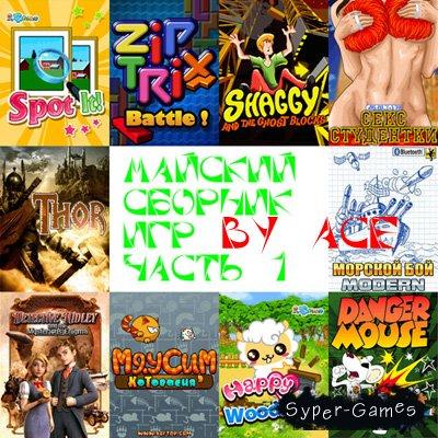 Майский сборник игр часть 1