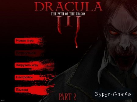 Дракула 3. Путь дракона. Часть 2 (RUS/2011)