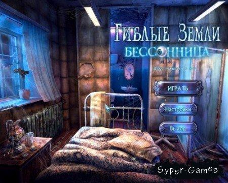 Гиблые земли. Бессонница/Twisted Lands: Insomniac (2011/RUS)