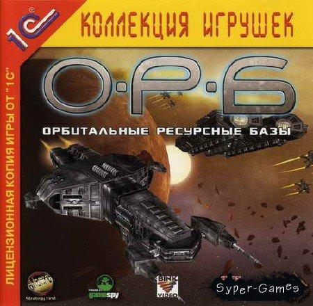 О.Р.Б.: Орбитальные ресурсные базы / O.R.B.: Off-World Resource Base [v.1.4] (2002/RUS)