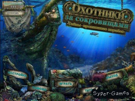 Охотники за сокровищами. Тайны пропавшего корабля / Treasure Hunters 2 (2011/RUS)