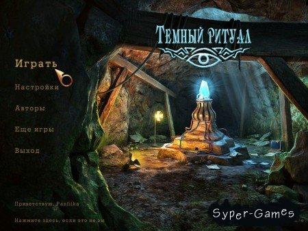 Темный Ритуал / Dark Ritual (2011/RUS)