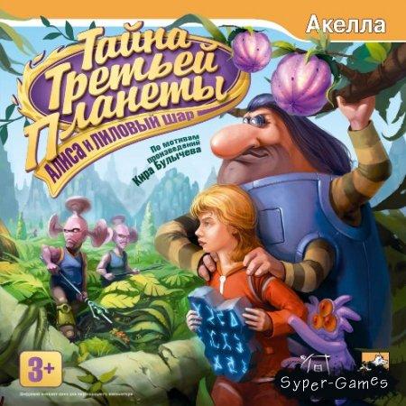 Тайна Третьей Планеты: Алиса и лиловый шар (PC/2009/RUS/RePack)