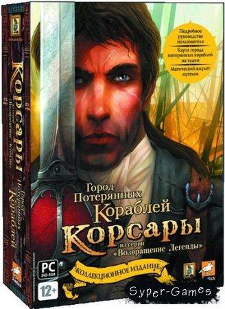 Корсары. Город Потерянных Кораблей (2007/RUS/PC) + ВСЕ ПАТЧИ