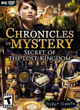 Мистические хроники: Тайна затерянного королевства (2011/Rus)
