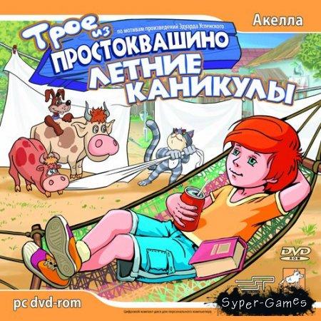 Трое из Простоквашино: Летние каникулы (PC/2007/RUS)