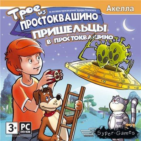 Трое из Простоквашино. Пришельцы в Простоквашино (PC/2008/RUS)