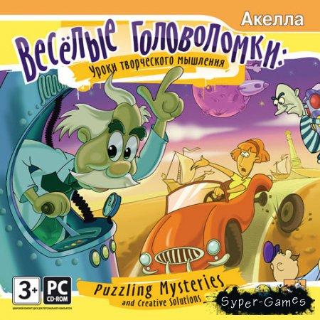 Веселые головоломки: Уроки творческого мышления (PC/2008/RUS)