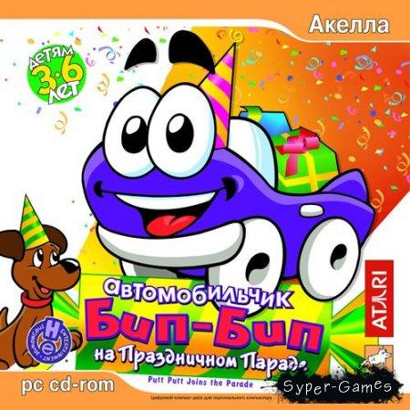 Автомобильчик Бип-Бип на Праздничном Параде (PC/2007/RUS)