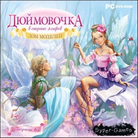 Дюймовочка в Стране эльфов. Дом моделей (PC/2009/RUS)