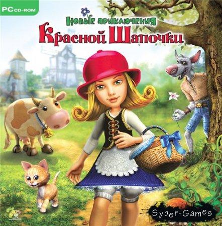 Новые приключения Красной Шапочки (PC/2008/Rus)