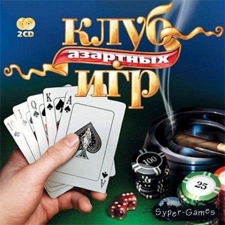 Клуб азартных игр (PC/2006/RUS)