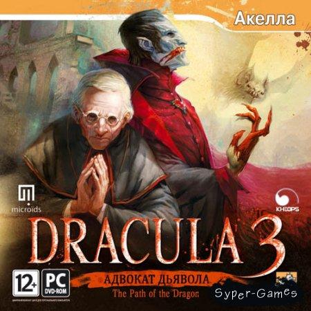 Дракула 3. Путь дракона. Часть 3 (RUS/2011)
