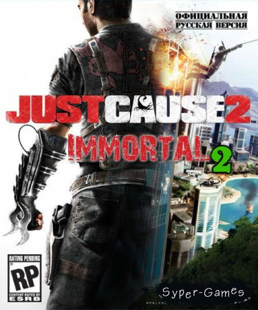 Just Cause 2 Immortal 2 (PC/2011/RUS/Новый Диск/MOD)