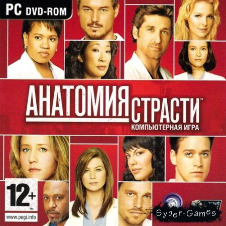 Анатомия страсти / Grey's Anatomy: The Video Game (PC/2009/RUS)