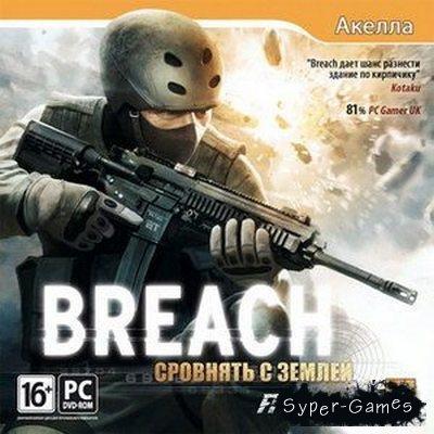 Breach: Сровнять с землей (2011/RUS/ENG)