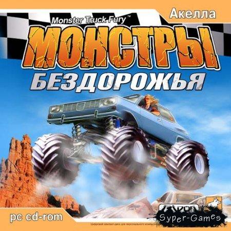 Монстры Бездорожья / Monster Truck Fury